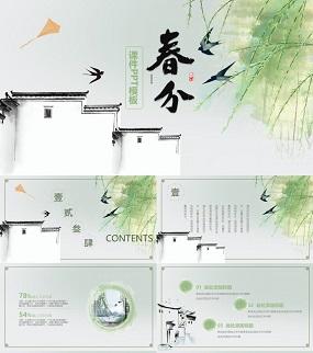 绿色淡雅中国风春天春分节气PPT模板