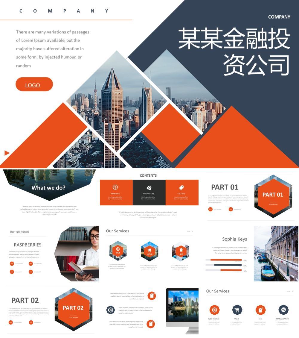 橙色公司简介企业介绍PPT模板