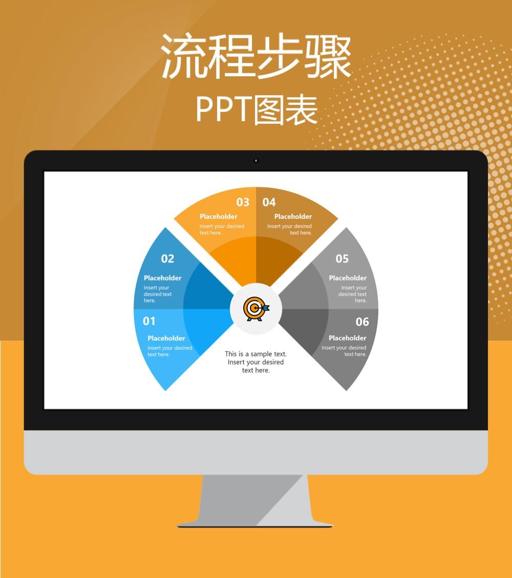 扇形六项步骤流程 因果关系PPT图表