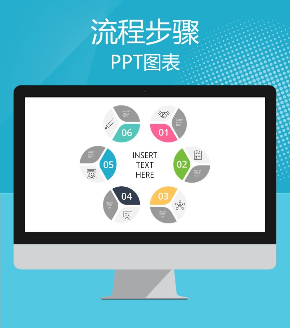 六项步骤流程 并列关系PPT图表
