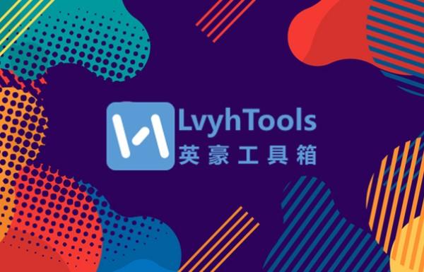英豪工具箱LvyhTools插件V201114