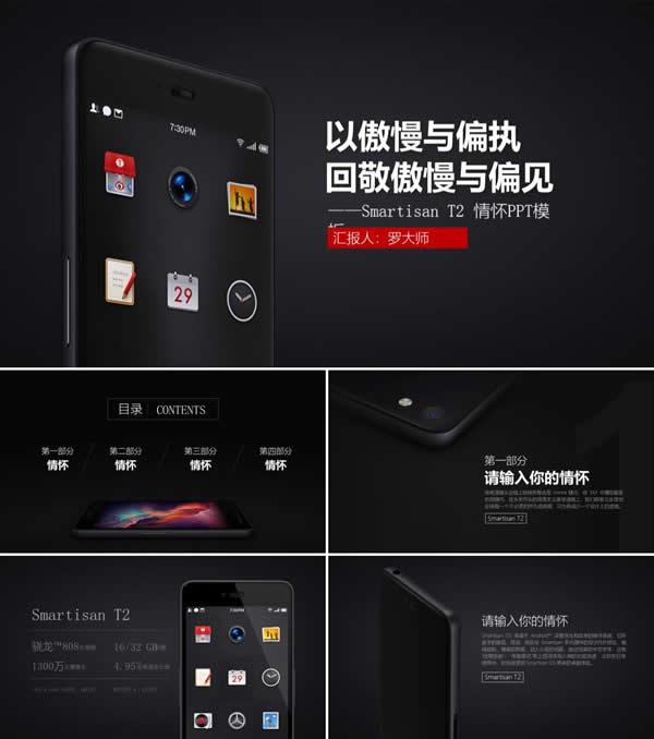 锤子手机Smartisan T2产品发布会PPT模板