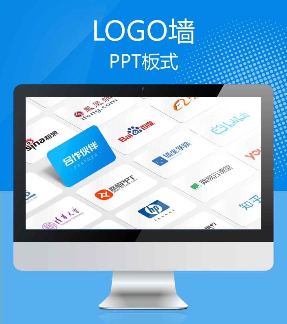 创意logo墙 合作客户标志展示