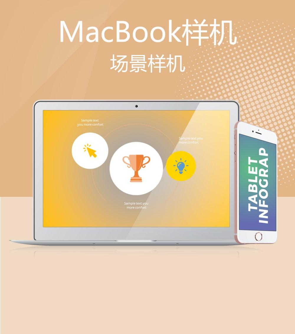 MacBook Air样机 笔记本电脑板式
