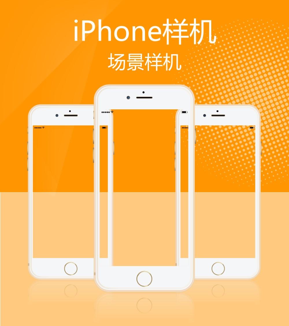 iphone样机 金色苹果手机PPT样机板式