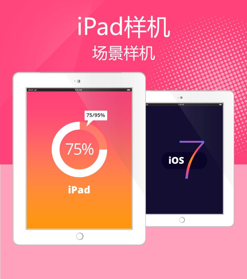 iPad样机 平板电脑PPT样机板式