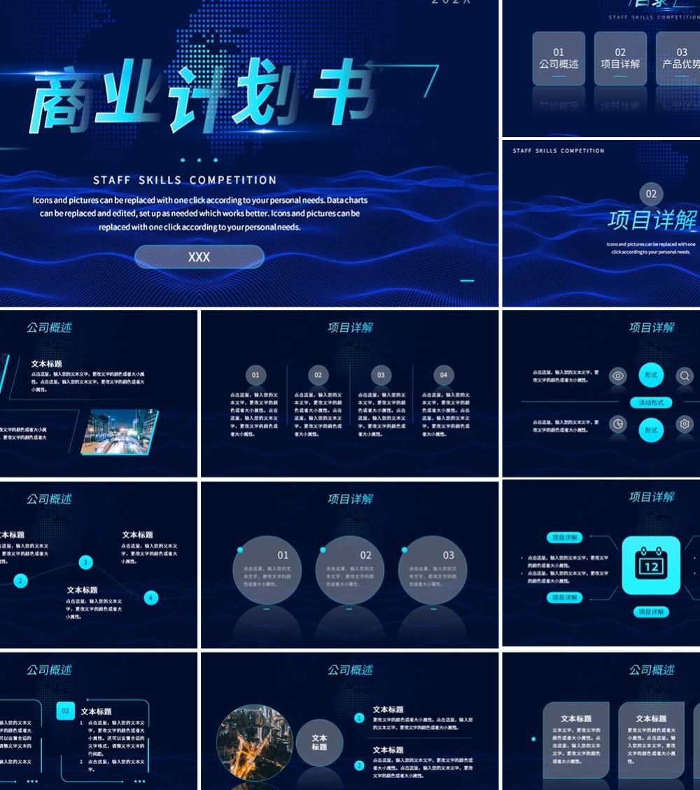 蓝色科技风商业计划书PPT模板