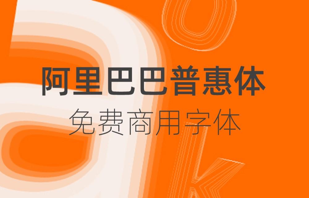 免费可商用字体推荐:阿里巴巴普惠体