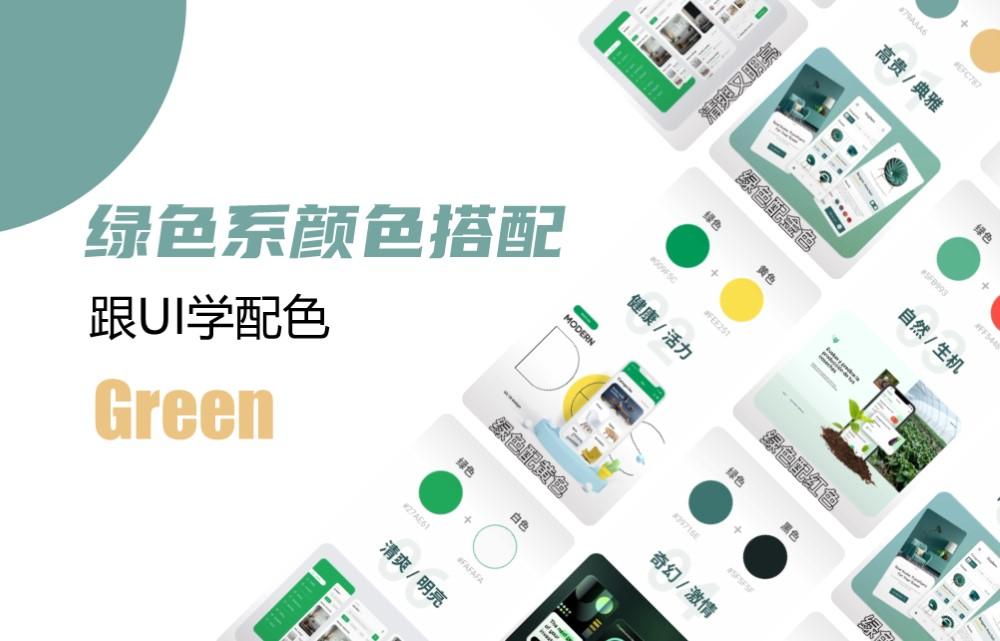别再吐槽红配绿了,跟UI设计师学习绿色系配色