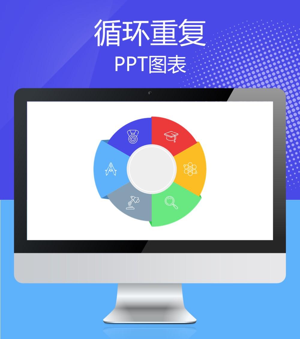 多彩圆环循环PPT图表30页合集