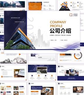紫罗兰色公司简介城市项目PPT模板