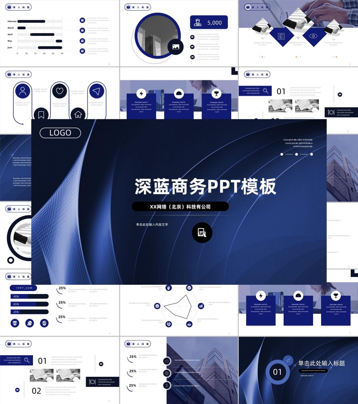 质感深蓝商务PPT模板